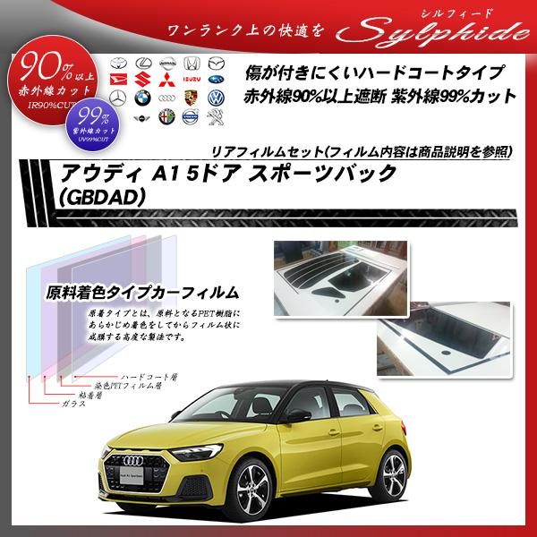 アウディ A1 5ドア スポーツバック (GBDAD) シルフィード カット済みカーフィルム リアセットの詳細を見る
