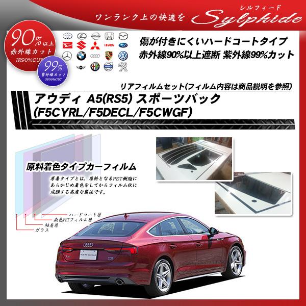 アウディ A5(RS5) スポーツバック (F5CYRL/F5DECL/F5CWGF) シルフィード カット済みカーフィルム リアセットの詳細を見る