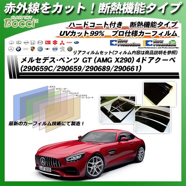 メルセデス・ベンツ GT (AMG X290) 4ドアクーペ (290659C/290659/290689/290661) IRニュープロテクション カット済みカーフィルム リアセットの詳細を見る