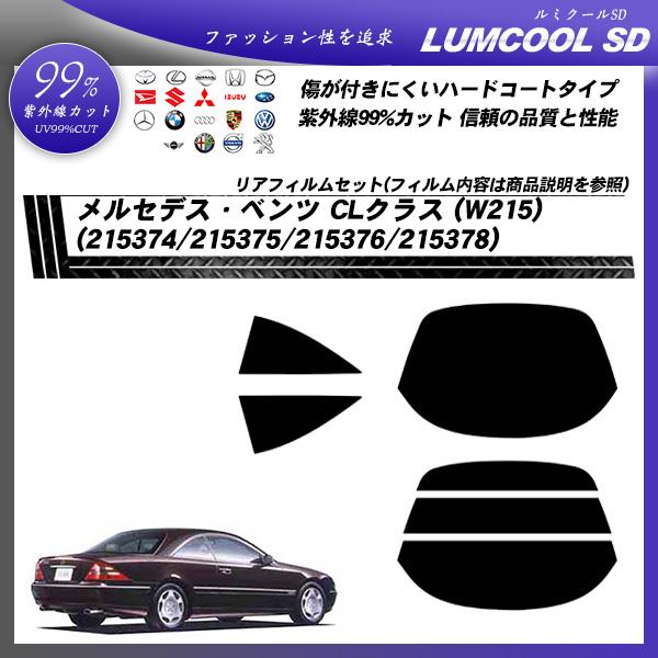 メルセデス・ベンツ CLクラス (W215) (215374/215375/215376/215378) ルミクールSD カット済みカーフィルム リアセットの詳細を見る