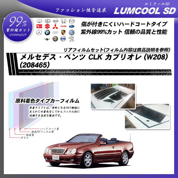 メルセデス・ベンツ CLK カブリオレ (W208) (208465) ルミクールSD カット済みカーフィルム リアセットの詳細を見る