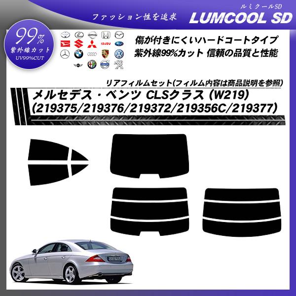 メルセデス・ベンツ CLSクラス (W219) (219375/219376/219372/219356C/219377) ルミクールSD カット済みカーフィルム リアセットの詳細を見る