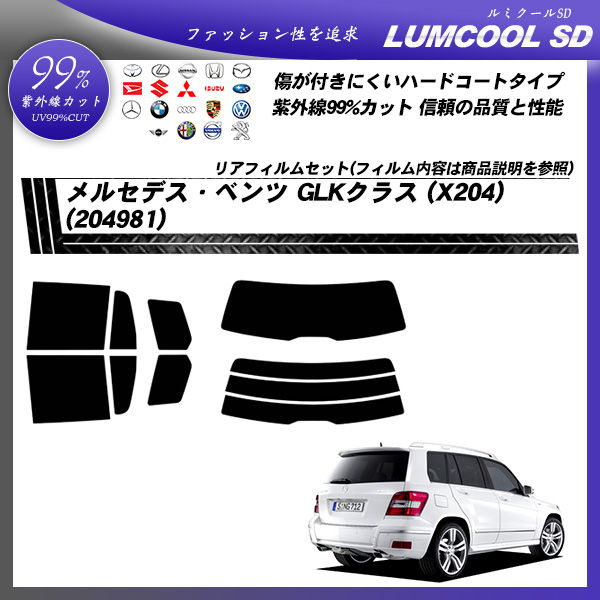 GLKクラス メルセデス・ベンツ (204981) ルミクールSD カーフィルム カット済み UVカット リアセット スモークの詳細を見る