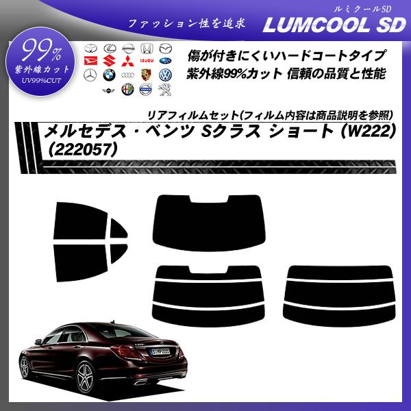 メルセデス・ベンツ Sクラス セダン ショート (W222) (222057) ルミクールSD カット済みカーフィルム リアセットの詳細を見る