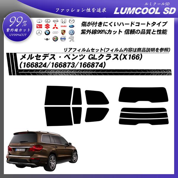 メルセデス・ベンツ GLクラス (X166) (166824/166873/166874) ルミクールSD カット済みカーフィルム リアセットの詳細を見る