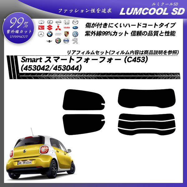 メルセデス・ベンツ Smart スマートフォーフォー メルセデス・ベンツ () ルミクールSD カット済みカーフィルム リアセットの詳細を見る