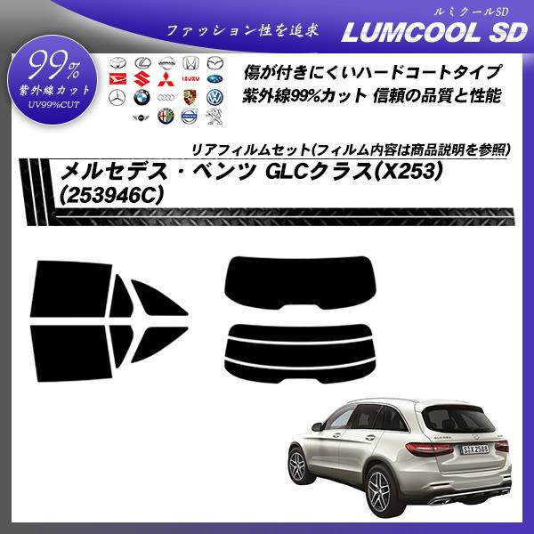 メルセデス・ベンツ GLCクラス(X253) (253946C) ルミクールSD カット済みカーフィルム リアセットの詳細を見る
