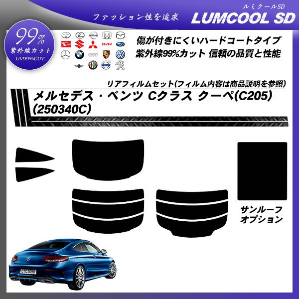 メルセデス・ベンツ Cクラス クーペ(C205) (250340C) ルミクールSD サンルーフオプションあり カット済みカーフィルム リアセットの詳細を見る