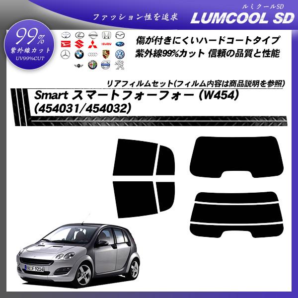メルセデス・ベンツ Smart スマートフォーフォー (W454) (454031/454032) ルミクールSD カット済みカーフィルム リアセットの詳細を見る