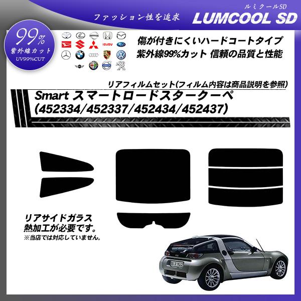 メルセデス・ベンツ Smart スマートロードスタークーペ (452334/452337/452434/452437) ルミクールSD カット済みカーフィルム リアセットの詳細を見る