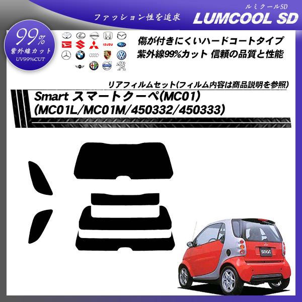 メルセデス・ベンツ Smart スマートクーペ(MC01) (MC01L/MC01M/450332/450333) ルミクールSD カット済みカーフィルム リアセットの詳細を見る