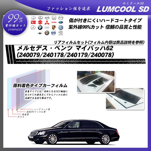 マイバッハ62 メルセデス・ベンツ (240079/240178/240179/240078) ルミクールSD カーフィルム カット済み UVカット リアセット スモークの詳細を見る
