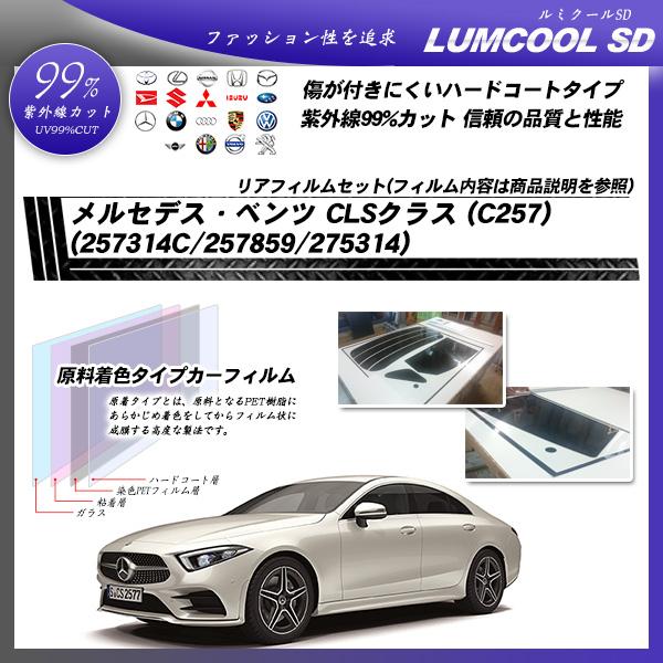 メルセデス CLSクラス (C257) (257314C/257859/275314) ルミクールSD カット済みカーフィルム リアセットの詳細を見る