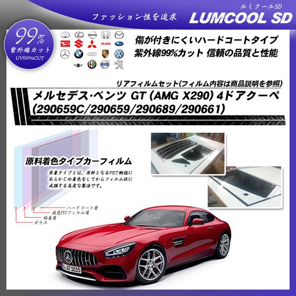 メルセデス・ベンツ GT (AMG X290) 4ドアクーペ (290659C/290659/290689/290661) ルミクールSD カット済みカーフィルム リアセットの詳細を見る