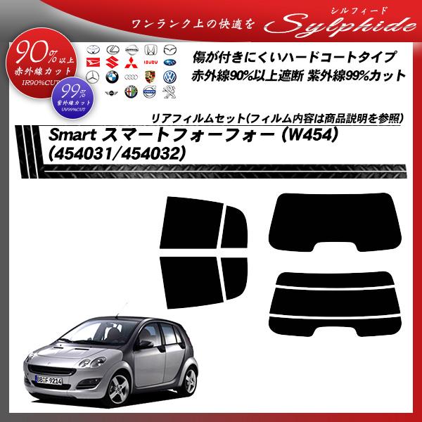 メルセデス・ベンツ Smart スマートフォーフォー (W454) (454031/454032) シルフィード カット済みカーフィルム リアセットの詳細を見る