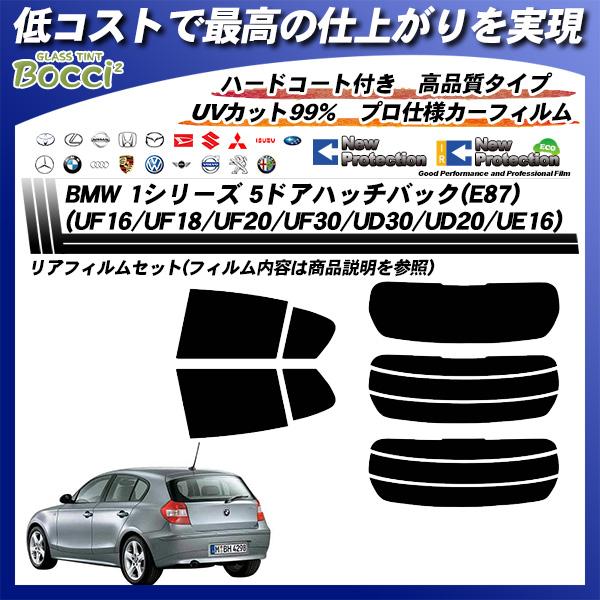 BMW 1シリーズ 5ドアハッチバック(E87) (UF16/UF18/UF20/UF30/UD30/UD20/UE16) ニュープロテクション カット済みカーフィルム リアセットの詳細を見る