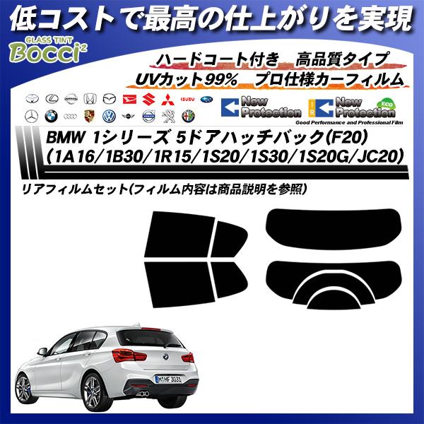 BMW 1シリーズ 5ドアハッチバック(F20)(1A16/1B30/1R15/1S20/1S30/1S20G/JC20) ニュープロテクション カーフィルム カット済み UVカット リアセット スモークの詳細を見る