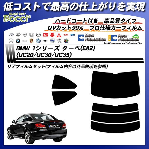 BMW 1シリーズ クーペ(E82) (UC20/UC30/UC35) ニュープロテクション カット済みカーフィルム リアセットの詳細を見る