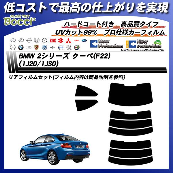 BMW 2シリーズ クーペ(F22) (1J20/1J30) ニュープロテクション カット済みカーフィルム リアセットの詳細を見る
