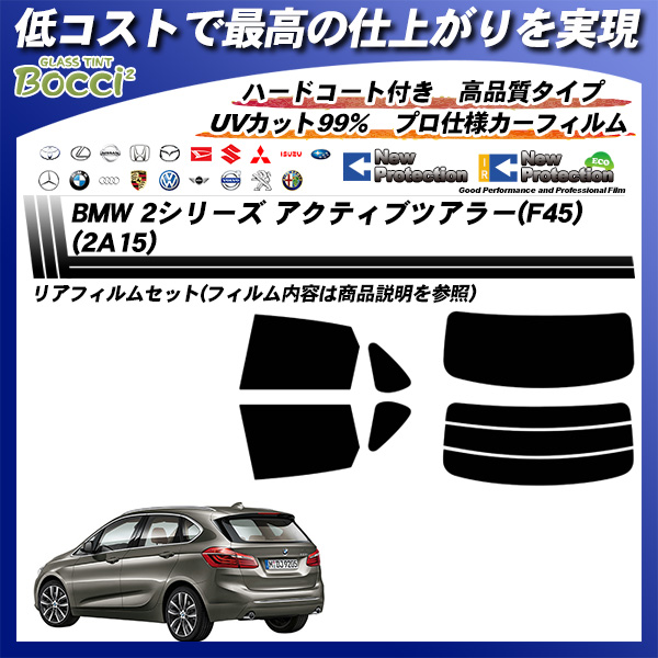 BMW 2シリーズ アクティブツアラー(F45) (2A15) ニュープロテクション カット済みカーフィルム リアセットの詳細を見る