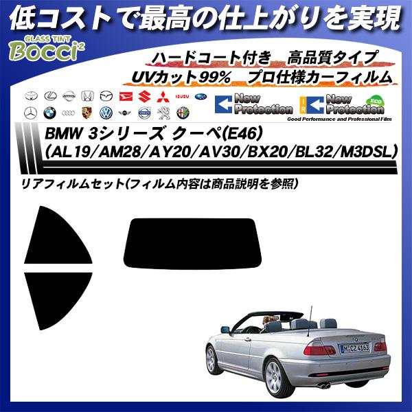 BMW 3シリーズ クーペ(E46) (AL19/AM28/AY20/AV30/BX20/BL32/M3DSL) ニュープロテクション カット済みカーフィルム リアセットの詳細を見る