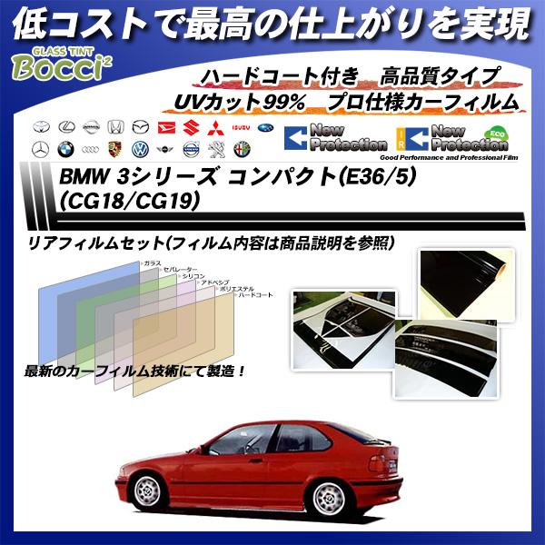 BMW 3シリーズ コンパクト(E36/5) (CG18/CG19) ニュープロテクション カット済みカーフィルム リアセットの詳細を見る
