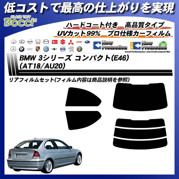 BMW 3シリーズ コンパクト(E46) (AT18/AU20) ニュープロテクション カット済みカーフィルム リアセットの詳細を見る