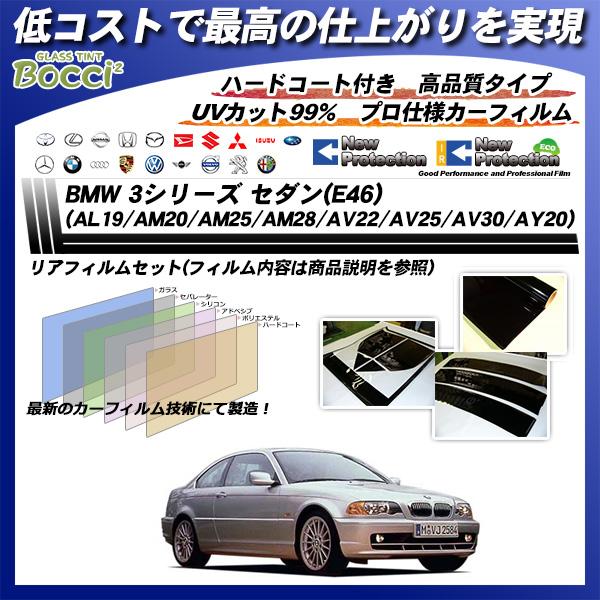 BMW 3シリーズ セダン(E46) (AL19/AM20/AM25/AM28/AV22/AV25/AV30/AY20) ニュープロテクション カーフィルム カット済み UVカット リアセット スモークの詳細を見る