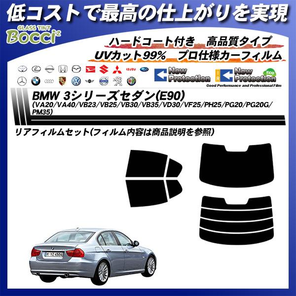 BMW 3シリーズ セダン(E90) (VA20/VA40/VB23/VB25/VB30/VB35/VD30/VF25/PH25/PG20/PG20G/PM35) ニュープロテクション カット済みカーフィルム リアセットの詳細を見る