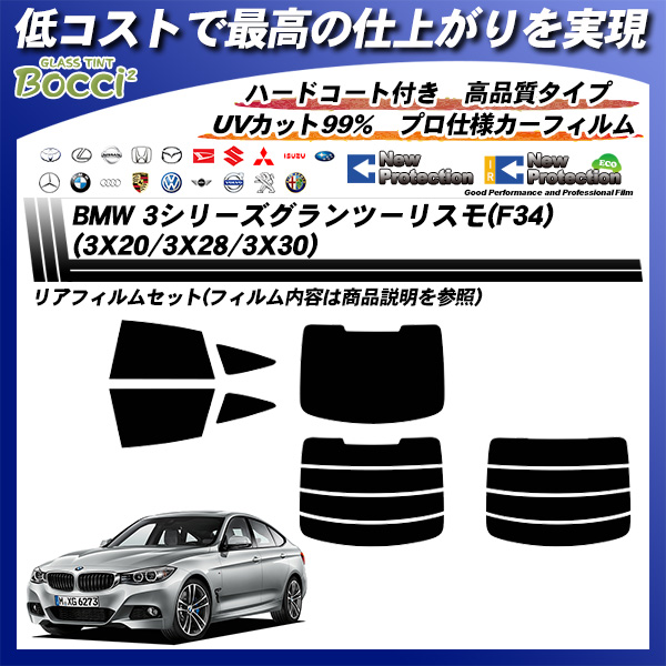 BMW 3シリーズグランツーリスモ(F34) (3X20/3X28/3X30) ニュープロテクション カーフィルム カット済み UVカット リアセット スモークの詳細を見る