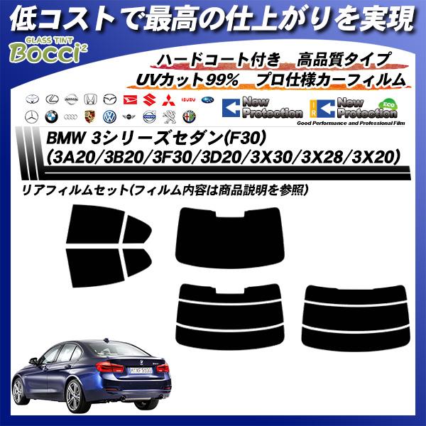 BMW 3シリーズセダン(F30) (3A20/3B20/3F30/3D20/3X30/3X28/3X20) ニュープロテクション カーフィルム カット済み UVカット リアセット スモークの詳細を見る