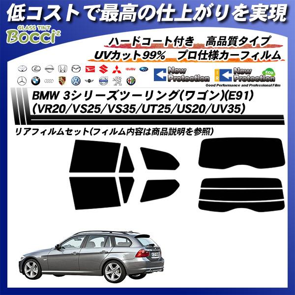 BMW 3シリーズ ツーリング(ワゴン)(E91) (VR20/VS25/VS35/UT25/US20/UV35) ニュープロテクション カット済みカーフィルム リアセットの詳細を見る