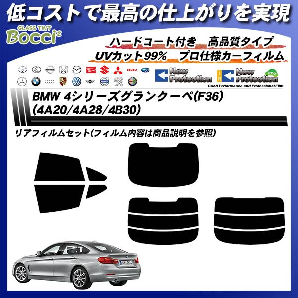 BMW 4シリーズ グランクーペ(F36) (4A20/4A28/4B30) ニュープロテクション カット済みカーフィルム リアセットの詳細を見る