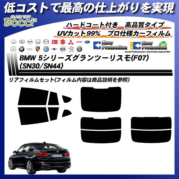 BMW 5シリーズ グランツーリスモ(F07) (SN30/SN44) ニュープロテクション カット済みカーフィルム リアセットの詳細を見る