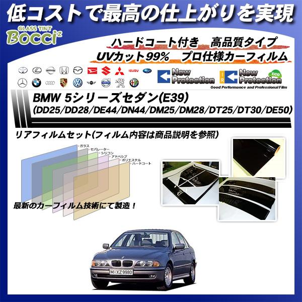 BMW 5シリーズ セダン(E39) (DD25/DD28/DE44/DN44/DM25/DM28/DT25/DT30/DE50) ニュープロテクション カット済みカーフィルム リアセットの詳細を見る