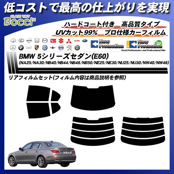 BMW 5シリーズ セダン(E60) (NA25/NA30/NB40/NB44/NB48/NB50/NE25/NE30/ NU25/NU30/NW40/NW48) ニュープロテクション カット済みカーフィルム リアセットの詳細を見る