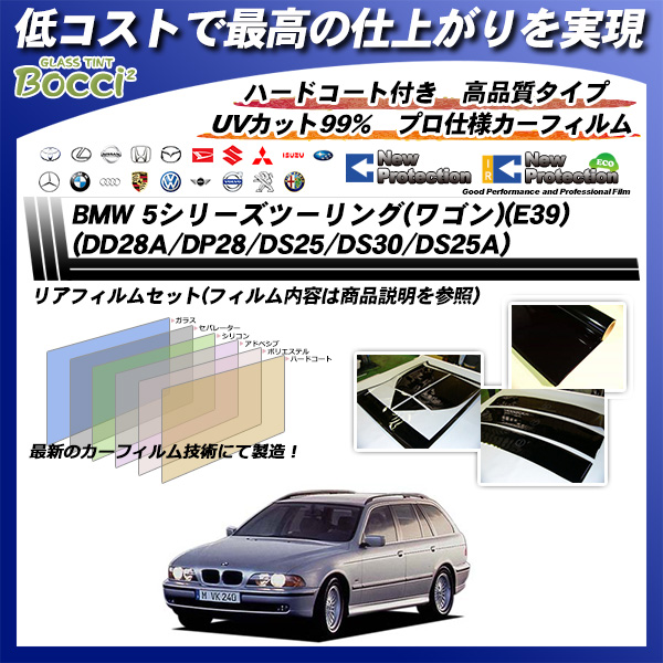 BMW 5シリーズ ツーリング(ワゴン)(E39) (DD28A/DP28/DS25/DS30/DS25A) ニュープロテクション カット済みカーフィルム リアセットの詳細を見る