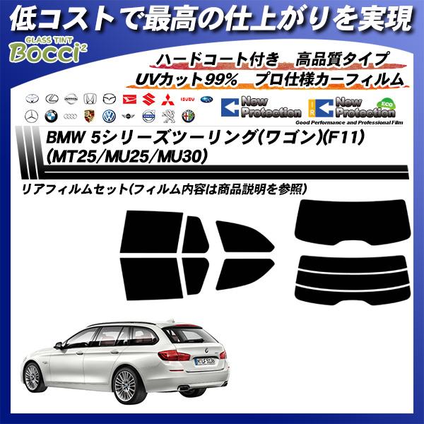 BMW 5シリーズ ツーリング(ワゴン)(F11) (MT25/MU25/MU30) ニュープロテクション カット済みカーフィルム リアセットの詳細を見る