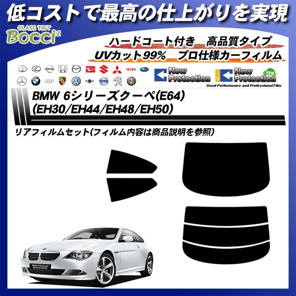 BMW 6シリーズ クーペ(E64) (EH30/EH44/EH48/EH50) ニュープロテクション カット済みカーフィルム リアセットの詳細を見る