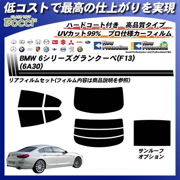BMW 6シリーズ グランクーペ(F13) (6A30) ニュープロテクション サンルーフオプションあり カット済みカーフィルム リアセットの詳細を見る