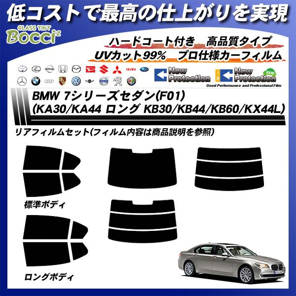 BMW 7シリーズセダン(F01) (KA30/KA44 ロング KB30/KB44/KB60/KX44L) ニュープロテクション カーフィルム カット済み UVカット リアセット スモークの詳細を見る