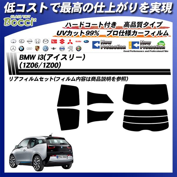 BMW i3(アイスリー) (1Z06/1Z00) ニュープロテクション カット済みカーフィルム リアセットの詳細を見る