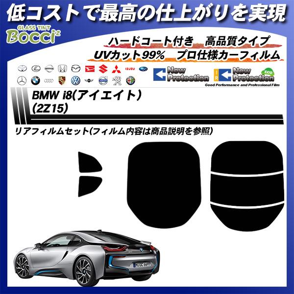 BMW i8(アイエイト) (2Z15) ニュープロテクション カット済みカーフィルム リアセットの詳細を見る