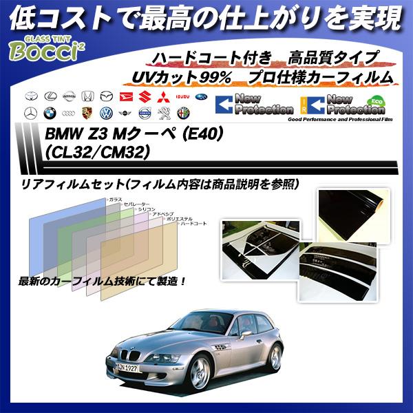 BMW Z3 Mクーペ (E40) (CL32/CM32) ニュープロテクション カット済みカーフィルム リアセットの詳細を見る