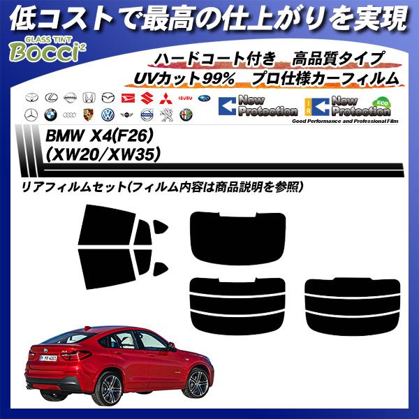 BMW X4(F26) (XW20/XW35) ニュープロテクション カーフィルム カット済み UVカット リアセット スモークの詳細を見る