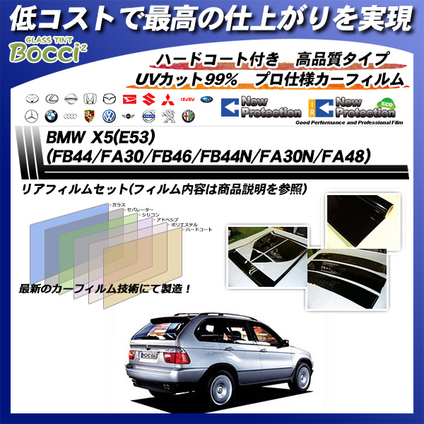 BMW X5(E53) (FB44/FA30/FB46/FB44N/FA30N/FA48) ニュープロテクション カット済みカーフィルム リアセットの詳細を見る