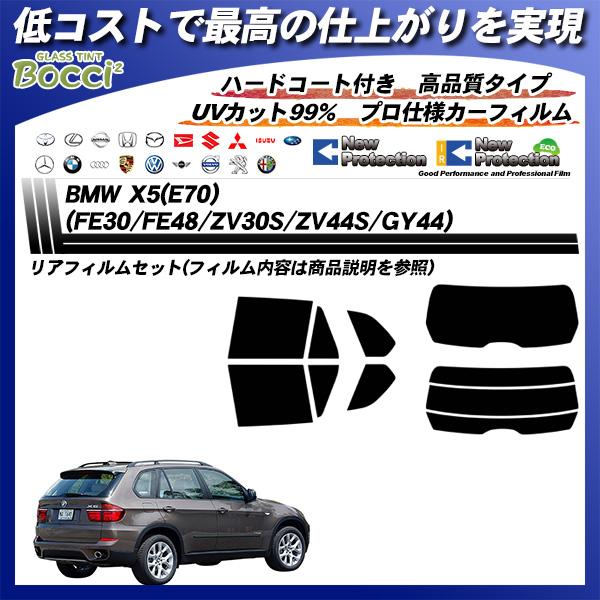 BMW X5(E70) (FE30/FE48/ZV30S/ZV44S/GY44) ニュープロテクション カット済みカーフィルム リアセットの詳細を見る