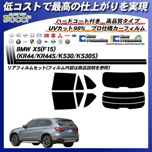 BMW X5(F15) (KR44/KR44S/KS30/KS30S) ニュープロテクション カーフィルム カット済み UVカット リアセット スモークの詳細を見る
