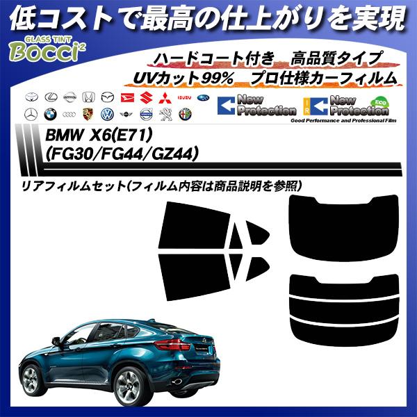 BMW X6(E71) (FG30/FG44/GZ44) ニュープロテクション カット済みカーフィルム リアセットの詳細を見る