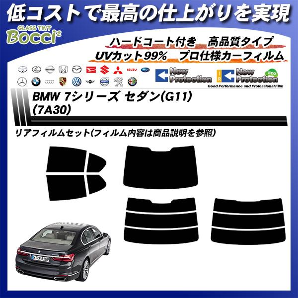 BMW 7シリーズ セダン(G11) (7A30) ニュープロテクション カット済みカーフィルム リアセットの詳細を見る